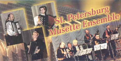 St. Petersburg Musette Ensemble